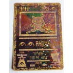 Ancient Mew (2nd Movie Promo) Ultra Rare (1995, 96, 98, 99)